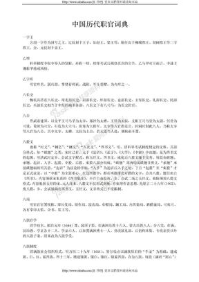 中国历代职官词典.doc