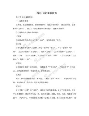 [常识]诗词楹联常识.doc