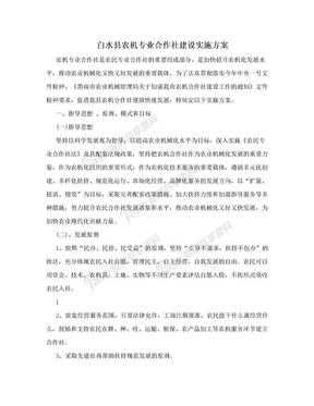 白水县农机专业合作社建设实施方案.doc