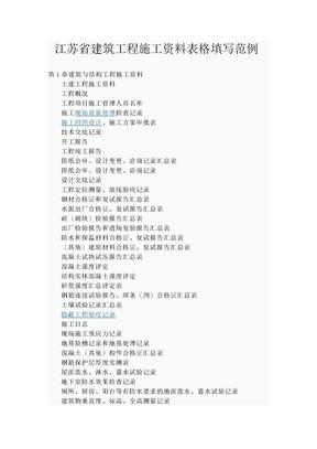 江苏省建筑工程施工资料表格填写范例.doc