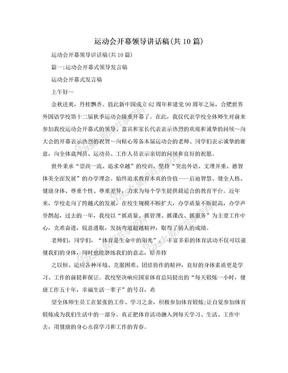 运动会开幕领导讲话稿(共10篇).doc