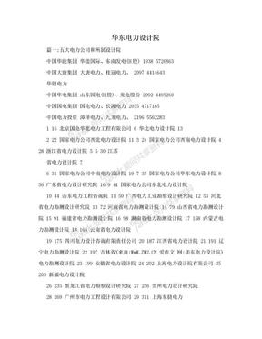 华东电力设计院.doc