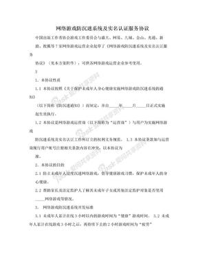 网络游戏防沉迷系统及实名认证服务协议.doc
