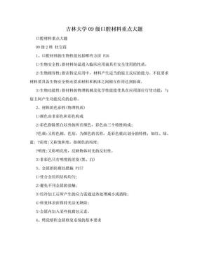 吉林大学09级口腔材料重点大题.doc