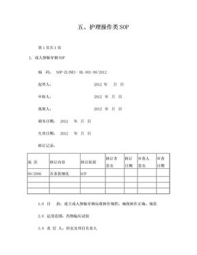 护理操作类SOP.doc