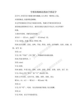 字形结构相近的汉字形近字.doc