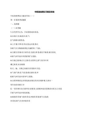 中医基础理论习题及答案.docx