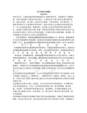 多元智能皮纹测试资料.doc