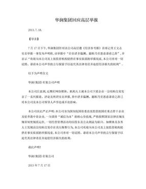华润集团回应高层举报.doc