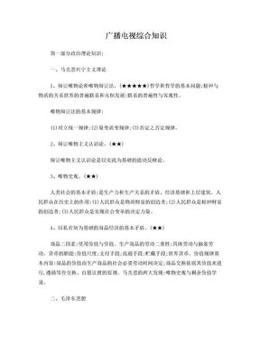 广播电视综合知识.doc
