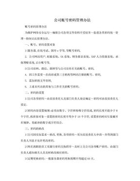 公司账号密码管理办法.doc