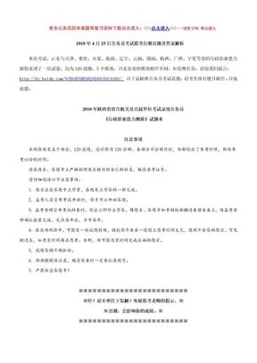 2010年陕西省公务员考试行测真题及解析.doc