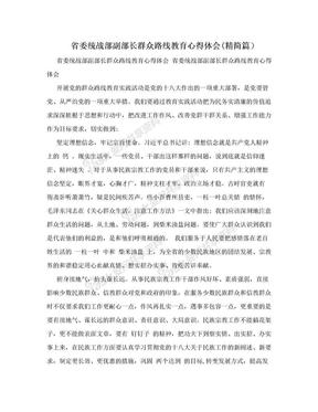 省委统战部副部长群众路线教育心得体会(精简篇).doc
