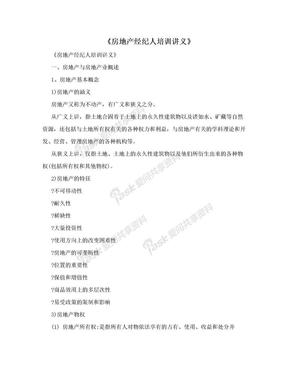 《房地产经纪人培训讲义》.doc
