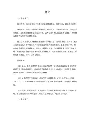 人行道施工技术交底.doc