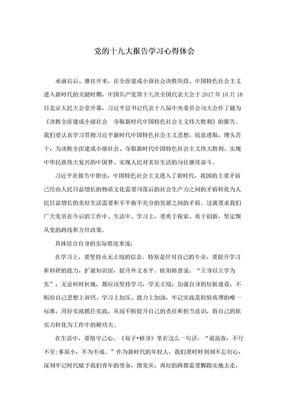 党的十九大报告学习心得体会.docx
