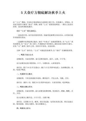 5大食疗方彻底解决秋季上火.doc