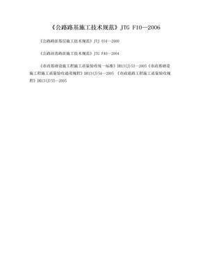 公路路基施工技术规范.doc