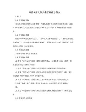 齐溪水库大坝安全管理应急预案.doc