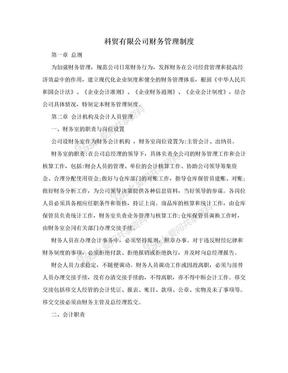 科贸有限公司财务管理制度.doc