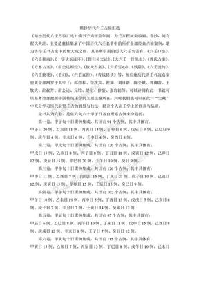 【精品】精抄历代六壬占验汇选(全6卷).doc