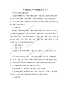 禅城区灭鼠毒饵站建设规范.doc.doc