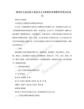 商州区人民医院专业技术人员职称评审和聘任管理办法重点.doc