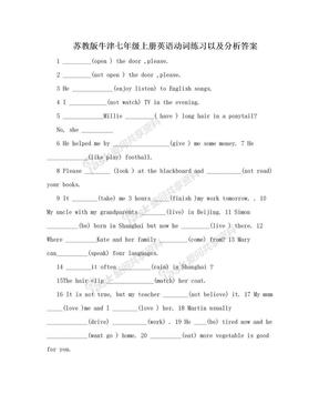 苏教版牛津七年级上册英语动词练习以及分析答案.doc