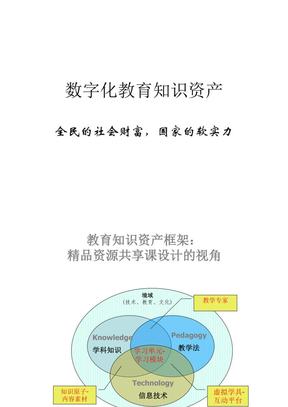 教育知识资产框架.ppt