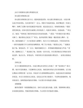 2015年最新幼儿园大班观察记录.doc