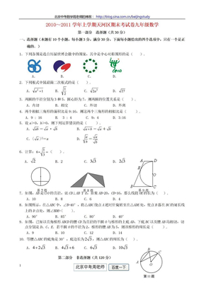 2010-2011学年广州市天河区九年级数学上学期期末考试卷(含答案).doc