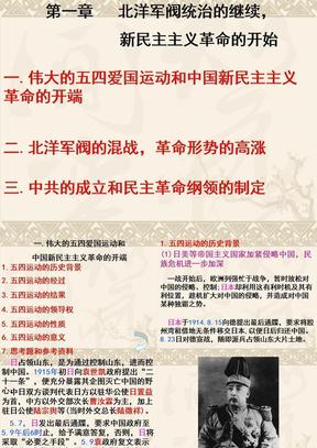 第一章第一讲伟大的五四爱国运动和中国新民主主义革命的开端.ppt