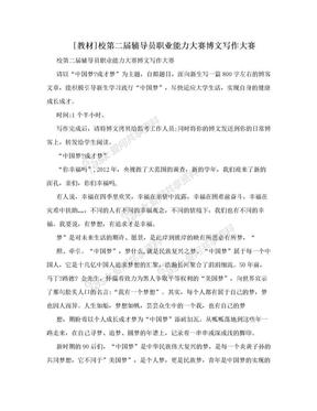 [教材]校第二届辅导员职业能力大赛博文写作大赛.doc