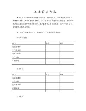 工艺验证方案模版(原料药).doc