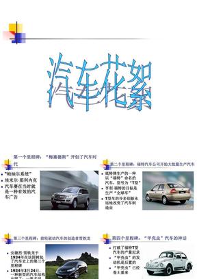 汽车文化课件_汽车花絮.ppt