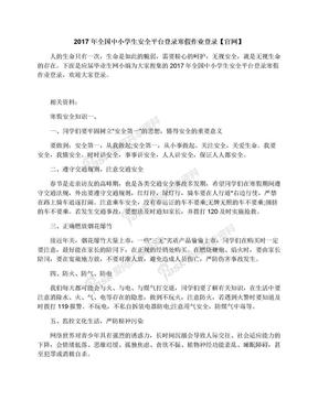 2017年全国中小学生安全平台登录寒假作业登录【官网】.docx