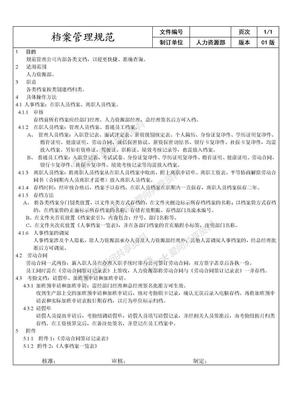 档案管理规范.doc