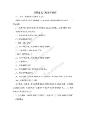 房屋建筑工程招标流程.doc