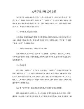 小学 文明学生评选活动总结.doc