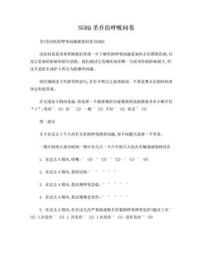 圣-乔治医院呼吸问题调查问卷(SGRQ).doc