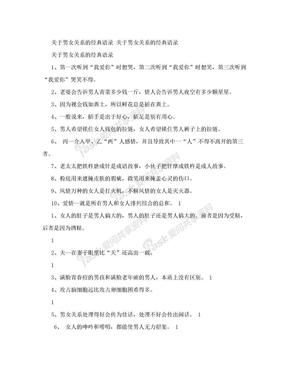 关于男女关系的经典语录(范文).doc