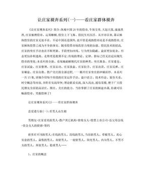 让庄家裸奔系列(1-15).doc