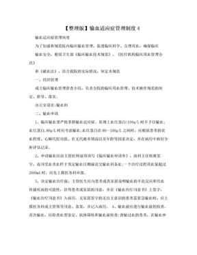 【整理版】输血适应症管理制度4.doc