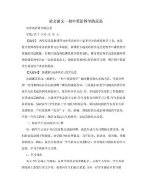 论文范文—初中英语教学的反思.doc