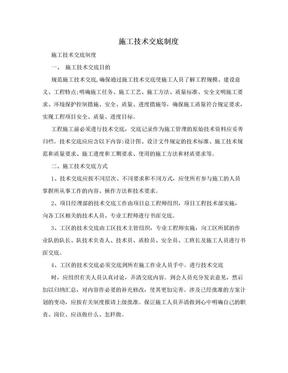 施工技术交底制度.doc