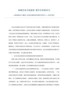 财政部会计司解读《企业内部控制应用指引第5号——企业文化》.docx