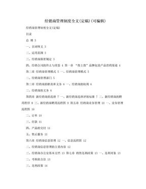 经销商管理制度全文(定稿)(可编辑).doc