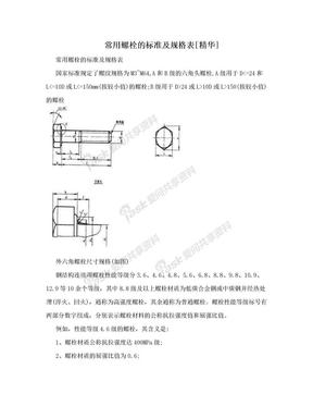 常用螺栓的标准及规格表[精华].doc