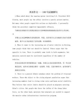 英语作文——100句话题例句.doc