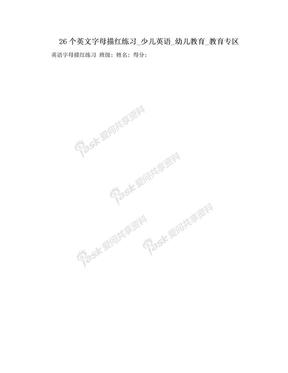 26个英文字母描红练习_少儿英语_幼儿教育_教育专区.doc